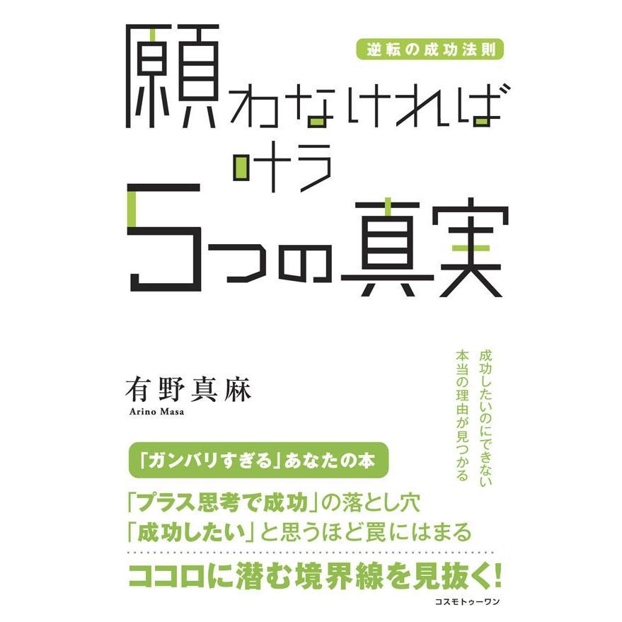 【初回50%OFFクーポン】願わなければ叶う5つの真実 電子書籍版 / 有野真麻|ebookjapan