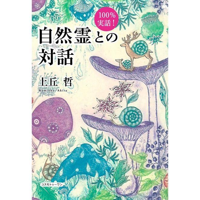 【初回50%OFFクーポン】100%実話! 自然霊との対話 電子書籍版 / 上丘哲|ebookjapan