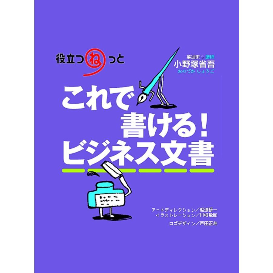 【初回50%OFFクーポン】これで書ける! ビジネス文書 電子書籍版 / 小野塚省吾 ebookjapan