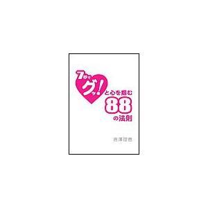 【初回50%OFFクーポン】7秒でグッと心を掴む88の法則 電子書籍版 / 唐澤理恵|ebookjapan