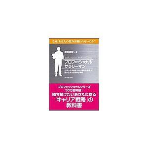【初回50%OFFクーポン】プロフェッショナルサラリーマン 電子書籍版 / 俣野成敏・著|ebookjapan
