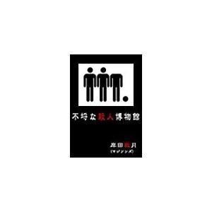 【初回50%OFFクーポン】不埒な殺人博物館 電子書籍版 / 岸田裁月|ebookjapan