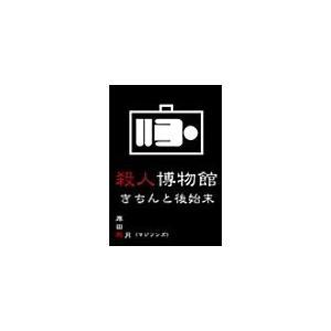 【初回50%OFFクーポン】殺人博物館 きちんと後始末 電子書籍版 / 岸田裁月|ebookjapan