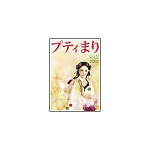 【初回50%OFFクーポン】プティまり vol.2 電子書籍版 / マリクロ|ebookjapan