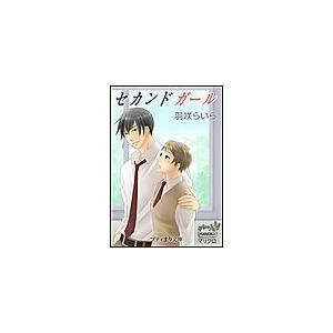【初回50%OFFクーポン】プティまり文庫 セカンドガール 電子書籍版 / 羽咲らいら|ebookjapan