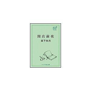 【初回50%OFFクーポン】マリクロBiz文庫 開店前夜 電子書籍版 / 森下朱月|ebookjapan