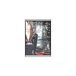 【初回50%OFFクーポン】脱ぐしか選択肢のなかった私。 #007 天使を背負ったストリッパー/美神ルナ 電子書籍版|ebookjapan