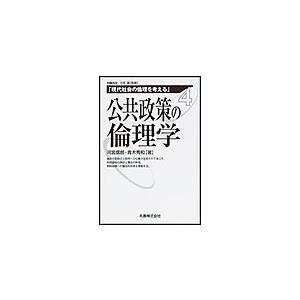 【初回50%OFFクーポン】公共政策の倫理学 電子書籍版 / 河宮信郎 著/青木秀和 著|ebookjapan