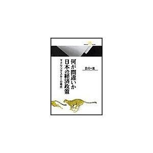 【初回50%OFFクーポン】何が間違いか日本の経済政策 電子書籍版 / 白川一郎 著|ebookjapan