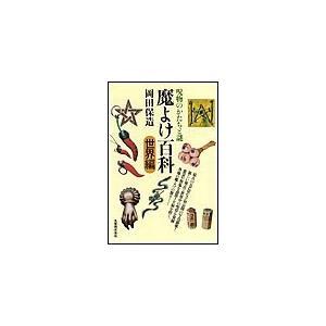 【初回50%OFFクーポン】魔よけ百科・世界編 電子書籍版 / 岡田保造 著 ebookjapan