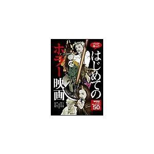 【初回50%OFFクーポン】プロが選んだ はじめてのホラー映画 電子書籍版 / 塩田時敏 監修|ebookjapan