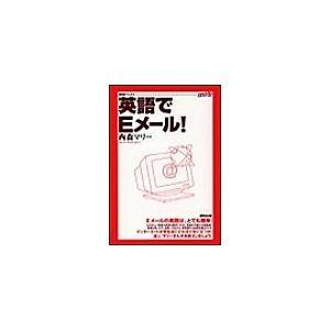 【初回50%OFFクーポン】英語でEメール! 電子書籍版 / 西森マリー|ebookjapan
