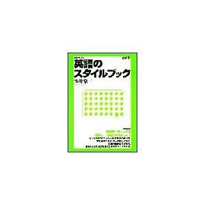【初回50%OFFクーポン】英語のスタイルブック 電子書籍版 / 笹井常三|ebookjapan