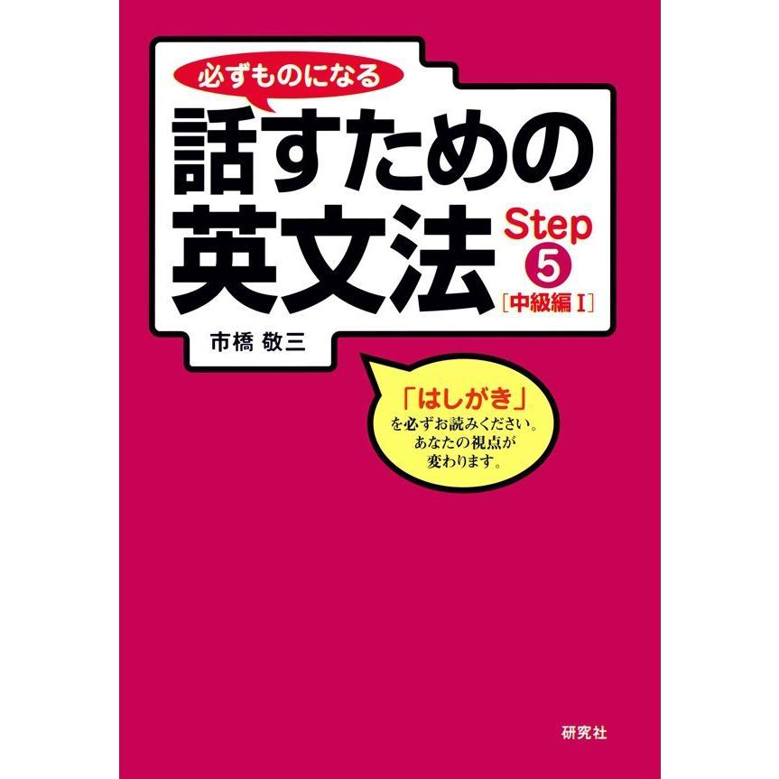 【初回50%OFFクーポン】必ずものになる話すための英文法 Step 5 [中級編 I] 電子書籍版 / 市橋敬三(著)|ebookjapan