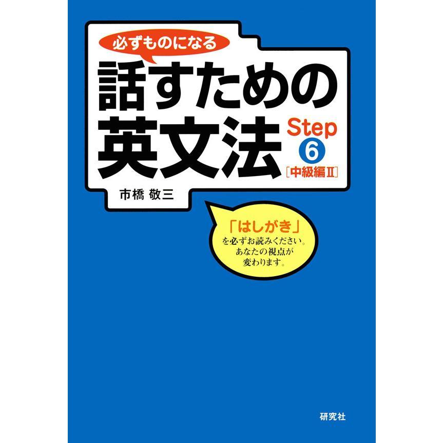 【初回50%OFFクーポン】必ずものになる話すための英文法 Step 6 [中級編 II] 電子書籍版 / 市橋敬三(著)|ebookjapan