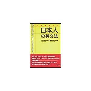 【初回50%OFFクーポン】ここがおかしい 日本人の英文法 電子書籍版 / T・D・ミントン/安武内ひろし ebookjapan