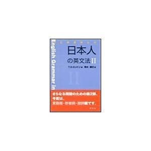 【初回50%OFFクーポン】ここがおかしい日本人の英文法II 電子書籍版 / T.D.ミントン/青木義巳|ebookjapan