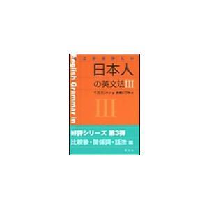 【初回50%OFFクーポン】ここがおかしい 日本人の英文法III 電子書籍版 / T.D.ミントン/水嶋いづみ|ebookjapan
