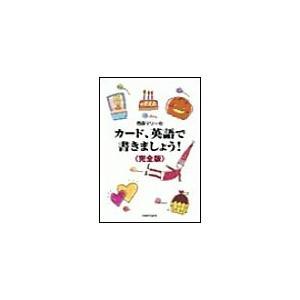 【初回50%OFFクーポン】西森マリーのカード、英語で書きましょう!(完全版) 電子書籍版 / 西森マリー|ebookjapan