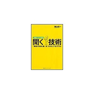 聞く技術 電子書籍版 / 喜山荘一|ebookjapan