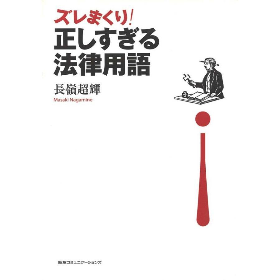 【初回50%OFFクーポン】ズレまくり!正しすぎる法律用語 電子書籍版 / 長嶺 超輝 ebookjapan