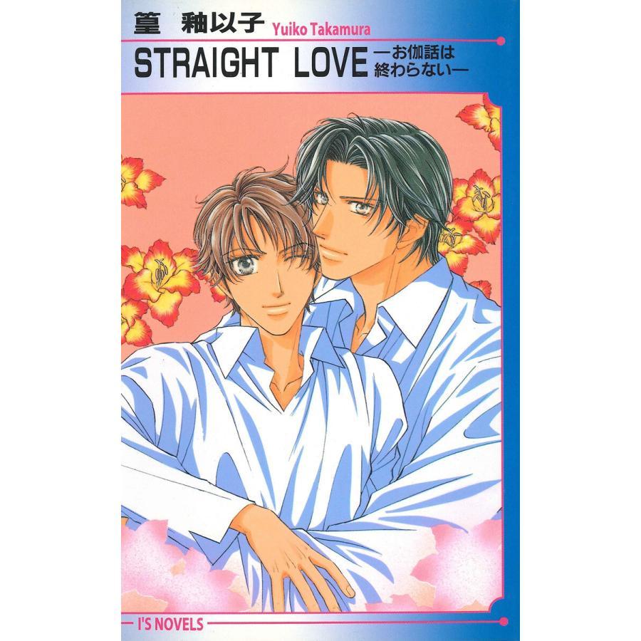 【初回50%OFFクーポン】STRAIGHT LOVE〜お伽話は終わらない〜 電子書籍版 / 篁 釉以子 ebookjapan