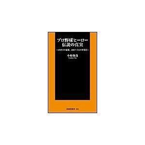 【初回50%OFFクーポン】プロ野球ヒーロー伝説の真実 電子書籍版 / 小野俊哉|ebookjapan
