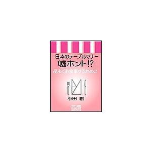 【初回50%OFFクーポン】日本のマナー嘘ホント〜品よくお食事するために 電子書籍版 / 小田創 ebookjapan