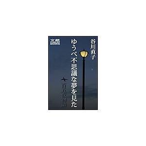 【初回50%OFFクーポン】ゆうべ不思議な夢を見た 百五夜物語 電子書籍版 / 谷川直子|ebookjapan