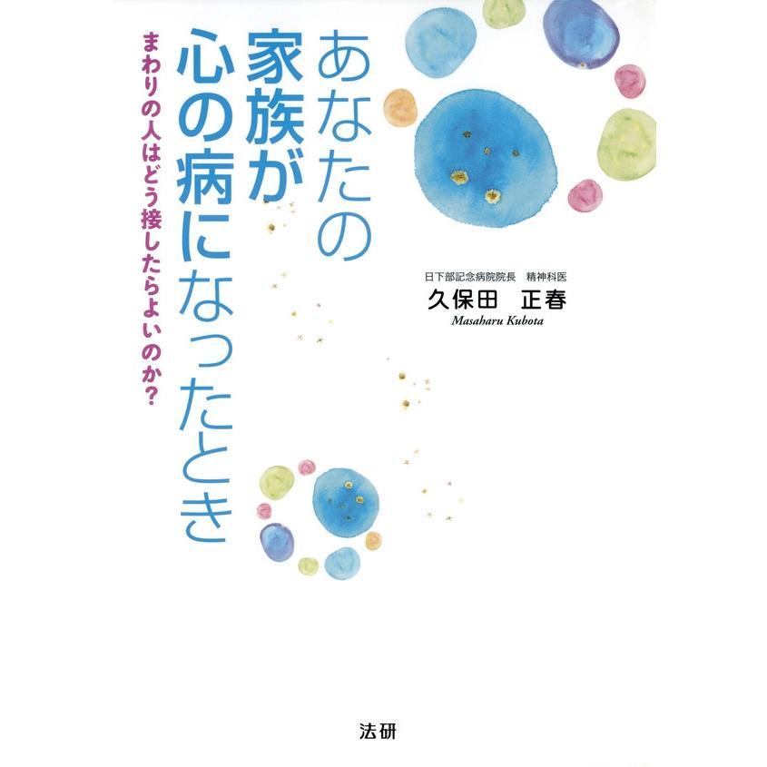 【初回50%OFFクーポン】あなたの家族が心の病になったとき 電子書籍版 / 久保田正春(著)|ebookjapan