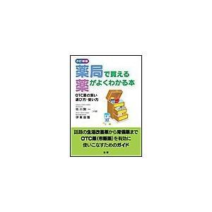 【初回50%OFFクーポン】改訂新版 薬局で買える薬がよくわかる本 電子書籍版 / 佐川賢一(著)/伊東俊雅(著)|ebookjapan