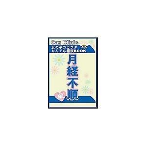 【初回50%OFFクーポン】月経不順編〜女の子のカラダなんでも相談BOOK 電子書籍版 / Caz編集部|ebookjapan