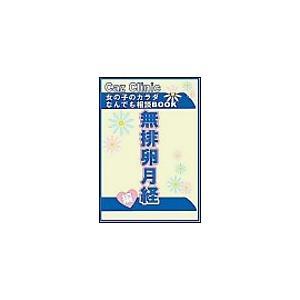 【初回50%OFFクーポン】無排卵月経編〜女の子のカラダなんでも相談BOOK 電子書籍版 / Caz編集部|ebookjapan