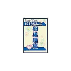 【初回50%OFFクーポン】卵巣腫瘍編〜女の子のカラダなんでも相談BOOK 電子書籍版 / Caz編集部|ebookjapan
