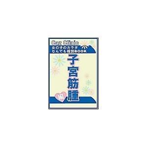 【初回50%OFFクーポン】子宮筋腫編〜女の子のカラダなんでも相談BOOK 電子書籍版 / Caz編集部|ebookjapan