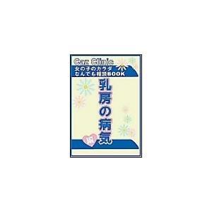 【初回50%OFFクーポン】乳房の病気編〜女の子のカラダなんでも相談BOOK 電子書籍版 / Caz編集部|ebookjapan