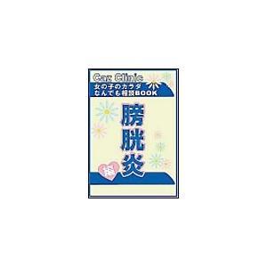 【初回50%OFFクーポン】膀胱炎編〜女の子のカラダなんでも相談BOOK 電子書籍版 / Caz編集部|ebookjapan