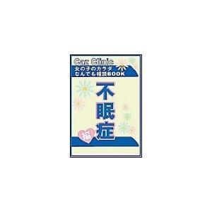 【初回50%OFFクーポン】不眠症編〜女の子のカラダなんでも相談BOOK 電子書籍版 / Caz編集部|ebookjapan