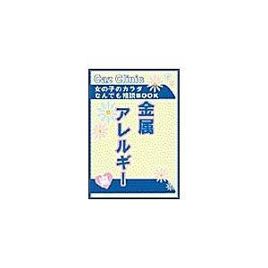 【初回50%OFFクーポン】金属アレルギー編〜女の子のカラダなんでも相談BOOK 電子書籍版 / Caz編集部|ebookjapan