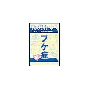 【初回50%OFFクーポン】フケ症編〜女の子のカラダなんでも相談BOOK 電子書籍版 / Caz編集部|ebookjapan