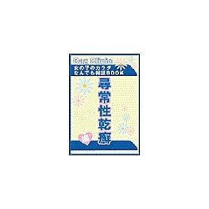 【初回50%OFFクーポン】尋常性乾癖編〜女の子のカラダなんでも相談BOOK 電子書籍版 / Caz編集部|ebookjapan