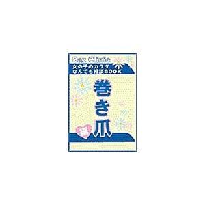 【初回50%OFFクーポン】巻き爪編〜女の子のカラダなんでも相談BOOK 電子書籍版 / Caz編集部 ebookjapan