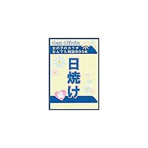 【初回50%OFFクーポン】日焼け編〜女の子のカラダなんでも相談BOOK 電子書籍版 / Caz編集部 ebookjapan