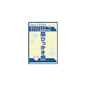 【初回50%OFFクーポン】猫ひっかき病編〜女の子のカラダなんでも相談BOOK 電子書籍版 / Caz編集部|ebookjapan