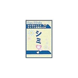 【初回50%OFFクーポン】シミ編〜女の子のカラダなんでも相談BOOK 電子書籍版 / Caz編集部|ebookjapan