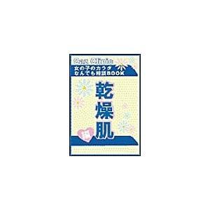 【初回50%OFFクーポン】乾燥肌編〜女の子のカラダなんでも相談BOOK 電子書籍版 / Caz編集部|ebookjapan
