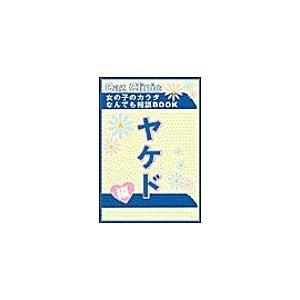 【初回50%OFFクーポン】ヤケド編〜女の子のカラダなんでも相談BOOK 電子書籍版 / Caz編集部 ebookjapan