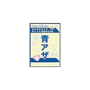 【初回50%OFFクーポン】青アザ編〜女の子のカラダなんでも相談BOOK 電子書籍版 / Caz編集部 ebookjapan