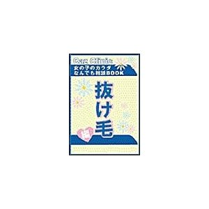 【初回50%OFFクーポン】抜け毛編〜女の子のカラダなんでも相談BOOK 電子書籍版 / Caz編集部|ebookjapan