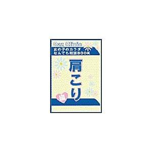 【初回50%OFFクーポン】肩こり編〜女の子のカラダなんでも相談BOOK 電子書籍版 / Caz編集部 ebookjapan